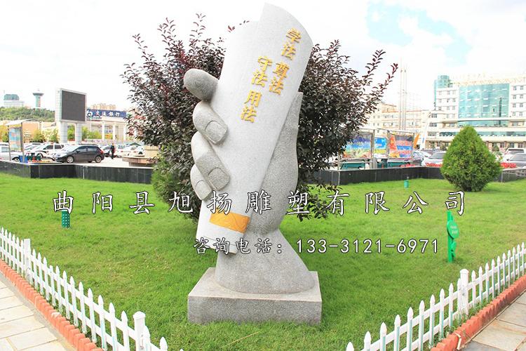 00 销量 : 0 产品详情 法治雕塑 法治小品雕塑 曲阳县旭扬雕刻厂定做