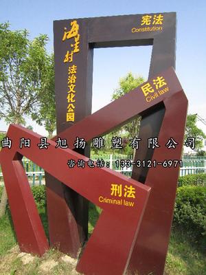 法治雕塑,法治小品雕塑——曲阳县旭扬雕塑有限公司